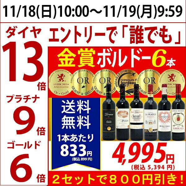 ▽6大 ワインセット 2セット800円引 年間ランキング2位 送料無料 ワイン赤ワインセット すべて金賞ボルドー激旨赤6本セット ^W0KGG9SE^