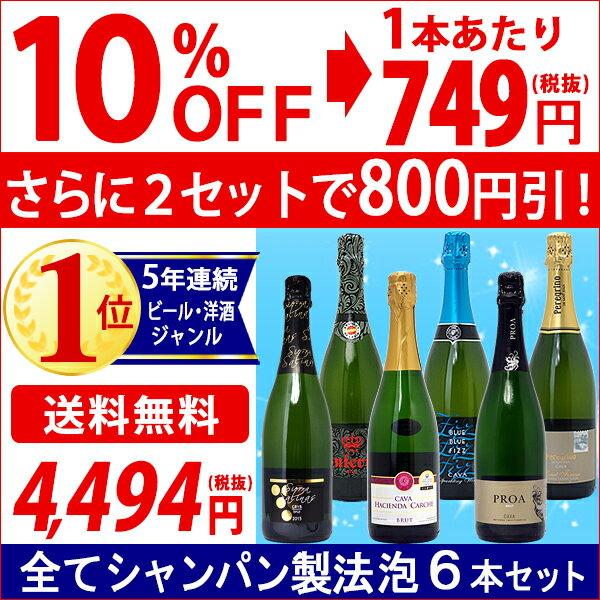 ▽[A] 5年連続楽天年間ランキング第1位 2セット800円引 送料無料 ワインセットスパークリング すべて本格シャンパン製法の極上辛口泡6本セット ワイン チラシA^W0A5D3SE^