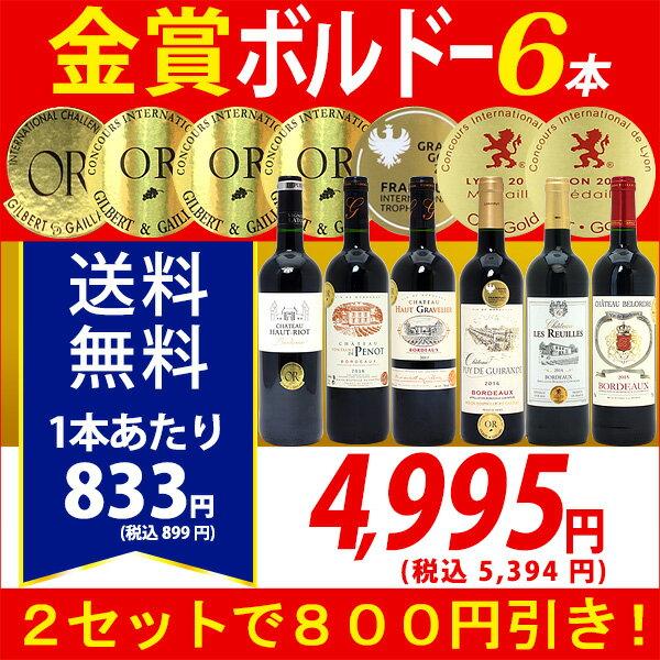 ▽[B] 楽天年間ランキング第2位2セット800円引 送料無料 赤ワインセットすべて金賞フランス名産地ボルドー激旨赤6本セット ワイン チラシB^W0KGG8SE^