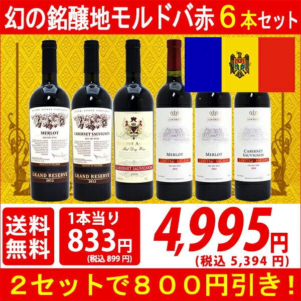 ▽2セット800円引送料無料 ワイン 赤ワインセット幻の銘醸地モルドバの高級ボルドー激似の赤6本セット ^W0MD08SE^