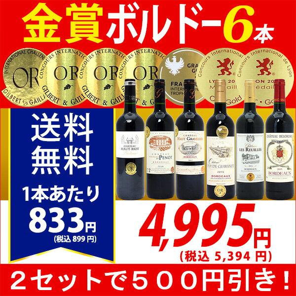 ▽[B] 楽天年間ランキング第2位2セット500円引 送料無料 赤ワインセットすべて金賞フランス名産地ボルドー激旨赤6本セット ワイン チラシB^W0KGG8SE^