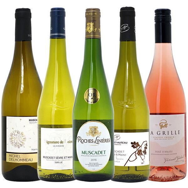 ワインセット 送料無料爽快 ロワール飲み比べ5本セット 白4本+ロゼ1本 第83弾 ワイン ギフト wine gift パーティ 料理に合う 安くて美味しい^W0L683SE^