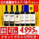 ▽(6大 ワインセット 2セット500円引)送料無料 ワイン 赤ワインセット幻の銘醸地モルドバの高級ボルドー激似の赤6本セ…
