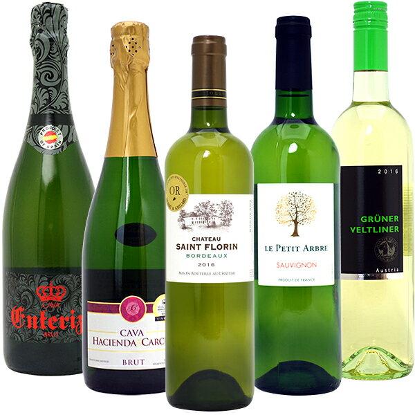 ワインセット 送料無料ソムリエ厳選白&本格シャンパン製法入り5本セット 第62弾 白3本+泡2本 白ワイン スパークリング ワイン ギフト wine gift パーティ 料理に合う 安くて美味しい^W0NW62SE^