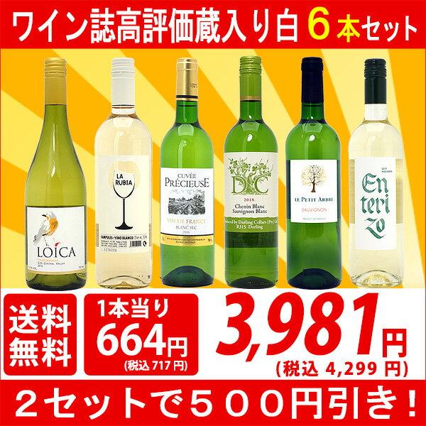▽[E] 2セット500円引送料無料 ワイン 白ワインセットワイン誌高評価蔵や金賞蔵ワインも入った辛口白6本セット チラシE^W0SW81SE^