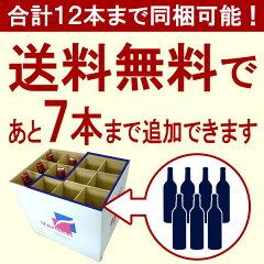 ワインセット送料無料BIOワイン極上赤だけ5本セット(第47弾)ワインギフトwinegiftパーティ料理に合う安くて美味しい^W03I47SE^