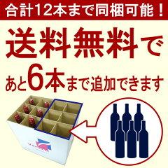 ▽(6大ワインセット2セット500円引)送料無料ワイン赤ワインセットワイン誌高評価蔵や金賞蔵ワインも入った激旨赤6本セット^W0AHB3SE^