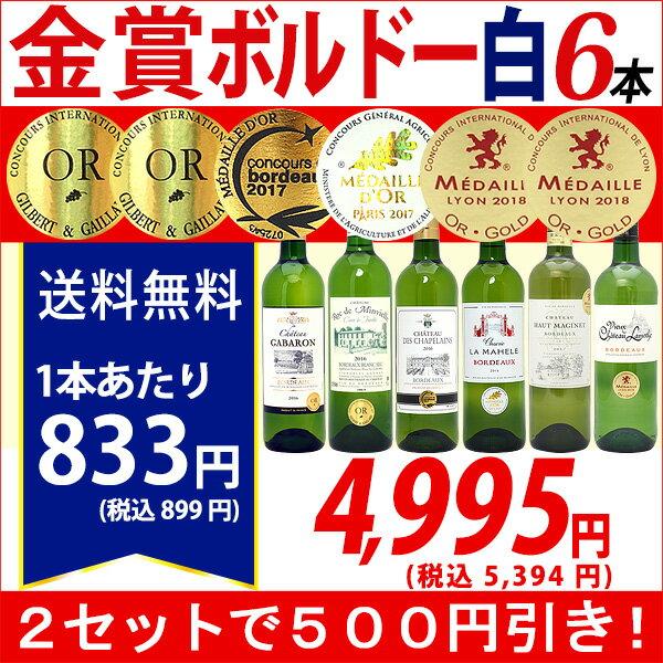 ▽(6大 ワインセット 2セット500円引)送料無料 ワイン 白ワインセットすべて金賞フランス辛口白激旨6本セット ^W0WK51SE^