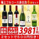 ▽(6大 ワインセット 2セット500円引)送料無料 ワイン 極上フルコース赤白泡6本セット (赤3本、白2本、泡1本) ^W0XP37…