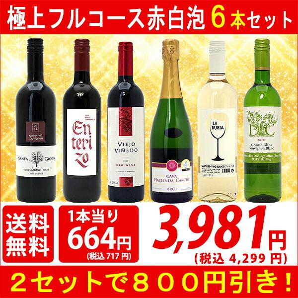 ▽(6大 ワインセット 2セット800円引)送料無料 ワイン 極上フルコース赤白泡6本セット (赤3本、白2本、泡1本) ^W0XP39SE^