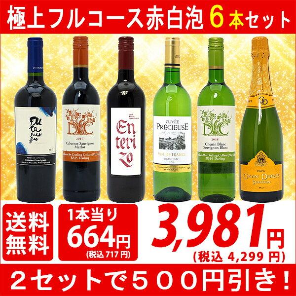 ▽2セット500円引送料無料 ワインセット極上フルコース 赤白泡6本セット 赤3本、白2本、泡1本 ^W0XP43SE^