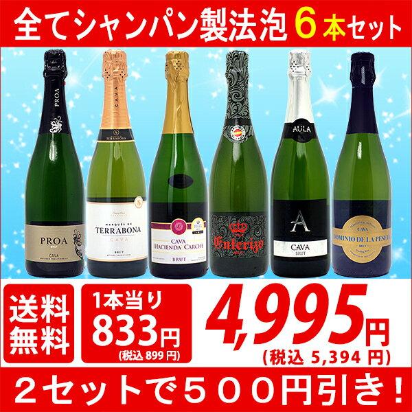 ▽5年連続楽天年間ランキング第1位 2セット500円引 送料無料 ワインセットスパークリング すべて本格シャンパン製法の極上辛口泡6本セット ワイン ^W0A5E3SE^
