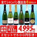 ▽5年連続楽天年間ランキング第1位 2セット500円引 送料無料 ワインセットスパークリング すべて本格シャンパン製法の…