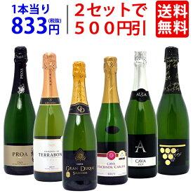 ▽2セット500円引 【送料無料】全て本格シャンパン製法 極上辛口泡6本セット ワインセット スパークリング ^W0A5E5SE^