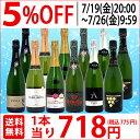 【送料無料】すべて本格シャンパン製法の極上辛口泡12本セット ワインセット スパークリング ^W0AC01SE^