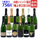 [G]【送料無料】すべて本格シャンパン製法の極上辛口泡12本セット ワインセット スパークリング チラシG ^W0AC03SE^