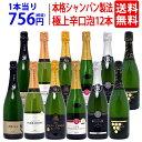 [G]【送料無料】すべて本格シャンパン製法の極上辛口泡12本セット ワインセット スパークリング チラシG ^W0AC06SE^