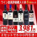 ▽[D]2セット800円引送料無料ワイン赤ワインセットワイン誌高評価蔵や金賞蔵ワインも入った激旨赤6本セットチラシD^W0AHB5SE^