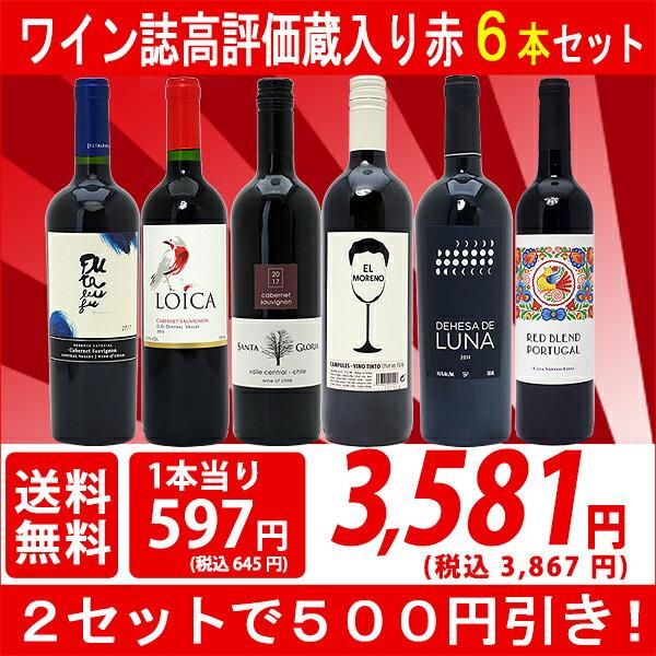 ▽2セット500円引 送料無料 ワイン 赤ワインセットワイン誌高評価蔵や金賞蔵ワインも入った激旨赤6本セット ^W0AHC1SE^