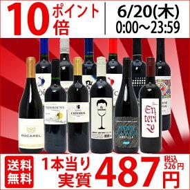[J]送料無料 ワイン誌高評価蔵や金賞蔵ワインも入った激旨赤12本セット ワイン 赤ワインセット チラシJ ^W0AK02SE^