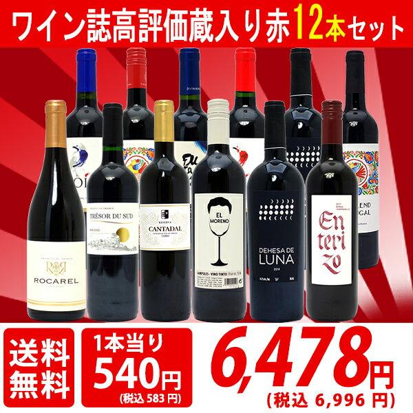 送料無料 ワイン誌高評価蔵や金賞蔵ワインも入った激旨赤12本セット ワイン 赤ワインセット^W0AK02SE^
