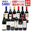 [J]【送料無料】ワイン誌高評価蔵や金賞蔵ワインも入った激旨赤12本セット ワインセット チラシJ ^W0AK05SE^