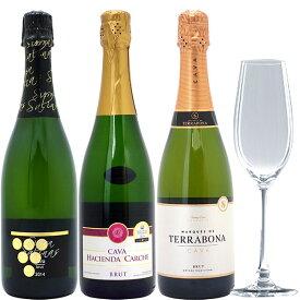 【送料無料】全て本格シャンパン製法 辛口泡3本セット+クリスタルグラス1客付 ワインセット お試しセット (ワイン750mlx3本+グラス1客) ^W0CV04SE^