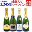 [1]ワインセット 送料無料衝撃コスパ 金賞入り超豪華シャンパン4本セット ワイン ギフト パーティ 料理に合う 安くて…