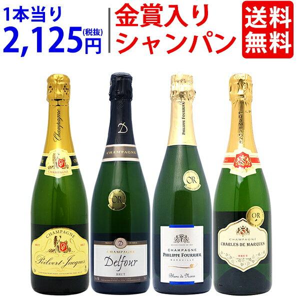 ワインセット 送料無料衝撃コスパ 金賞入り超豪華シャンパン4本セット ワイン ギフト パーティ 料理に合う 安くて美味しい ^W0CX38SE^