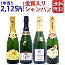 ワインセット 送料無料衝撃コスパ 金賞入り超豪華シャンパン4本セット ワイン ギフト パーティ 料理に合う 安くて美味…