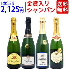 【送料無料】衝撃コスパ 金賞入り 超豪華シャンパン4本セット ワインセット ^W0CX38SE^