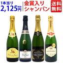 【送料無料】衝撃コスパ 金賞入り 超豪華シャンパン4本セット ワインセット ^W0CX39SE^