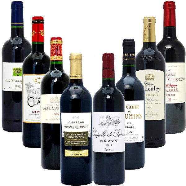 ワインセット 送料無料シニアソムリエ厳選 金賞ワイン入り ボルドー赤8本セット ワイン ギフト wine gift パーティ 料理に合う 安くて美味しい^W0G8Z0SE^