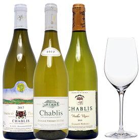 【送料無料】シャブリ101蔵特選 白ワイン3本セット+クリスタルグラス1客付 ワインセット お試しセット (ワイン750mlx3本+グラス1客) ^W0H305SE^