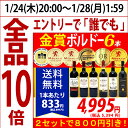 ▽楽天年間ランキング第2位2セット800円引 送料無料 赤ワインセットすべて金賞フランス名産地ボルドー激旨赤6本セット…
