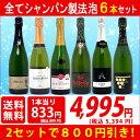 ▽[A]5年連続楽天年間ランキング第1位 2セット800円引 送料無料 ワインセットスパークリング すべて本格シャンパン製…