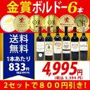 ▽[B]楽天年間ランキング第2位2セット800円引 送料無料 赤ワインセットすべて金賞フランス名産地ボルドー激旨赤6本セ…