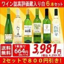 ▽[E]2セット800円引 送料無料 ワイン 白ワインセットワイン誌高評価蔵や金賞蔵ワインも入った辛口白6本セット チラシ…