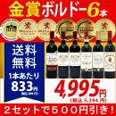 【送料無料】すべて金賞ボルドー激旨5本セット