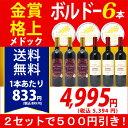 ▽楽天年間ランキング第2位2セット500円引 送料無料 赤ワインセット「金賞」「格上メドック」ボルドー6本セット(2種類×3本) ワイン ^W0KGI5SE^