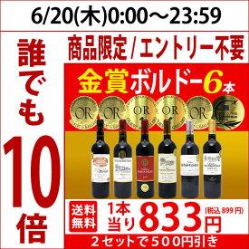 ▽[B]楽天年間ランキング第2位2セット500円引 送料無料 赤ワインセットすべて金賞フランス名産地ボルドー激旨赤6本セット ワイン チラシB ^W0KGI8SE^