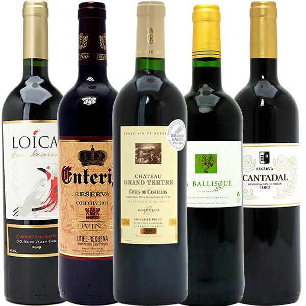 ワインセット 送料無料02、04、09、13、14 飲み頃激うま豪華赤5本セット ワイン wine パーティ 料理に合う 安くて美味しい^W0MB87SE^