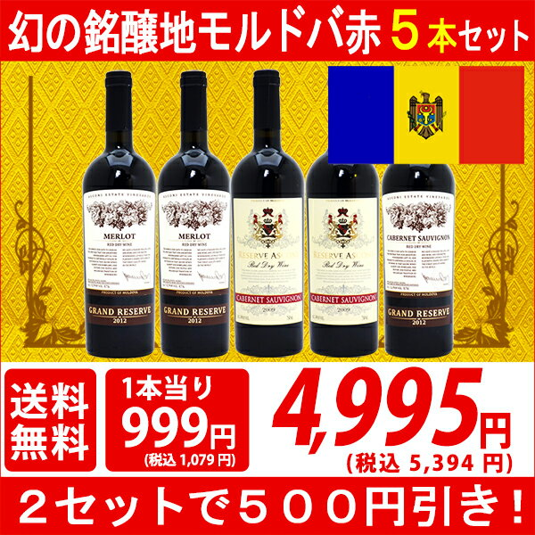 ▽2セット500円引 送料無料 ワイン 赤ワインセット幻の銘醸地モルドバの高級ボルドー激似の赤5本セット ^W0MD14SE^