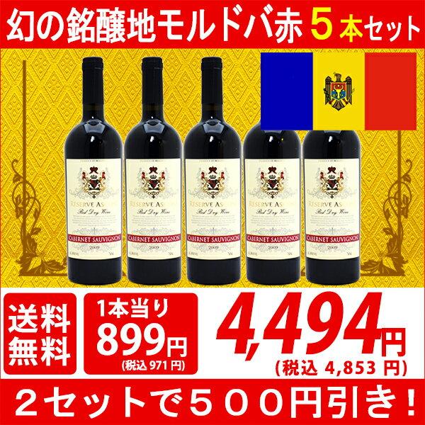 ▽2セット500円引 送料無料 ワイン 赤ワインセット幻の銘醸地モルドバの高級ボルドー激似の赤5本セット ^W0MD16SE^