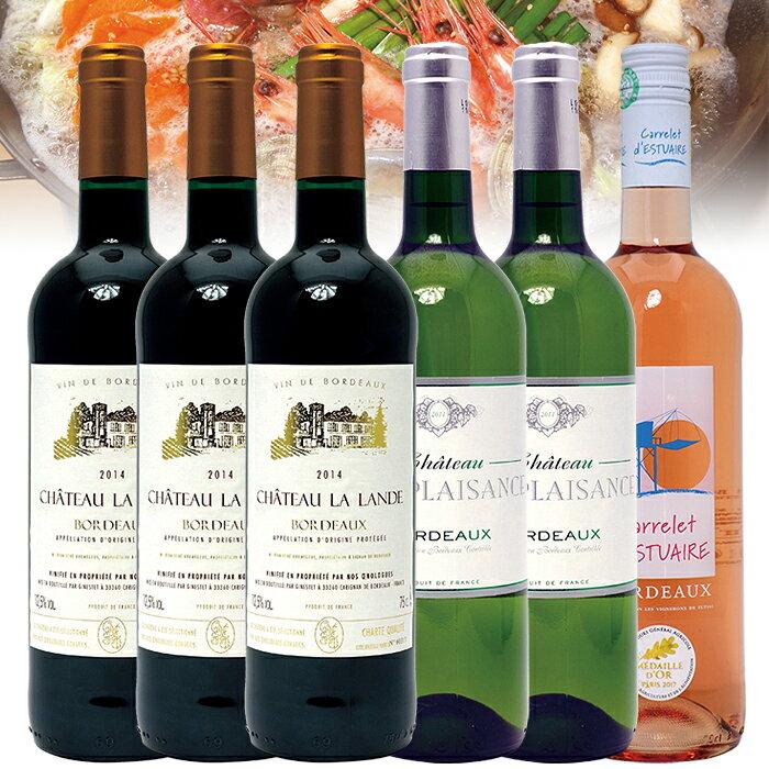 ワインセット 送料無料お鍋にもよく合うフランス名産地 ボルドー赤白ロゼ6本セットwine ギフト gift パーティ 料理に合う 安くて美味しい^W0NF08SE^