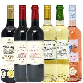 【送料無料】パーティーにぴったり フランス名産地 ボルドー赤白ロゼ6本セット ワインセット (赤3本+白2本+ロゼ1本) ^W0NF11SE^