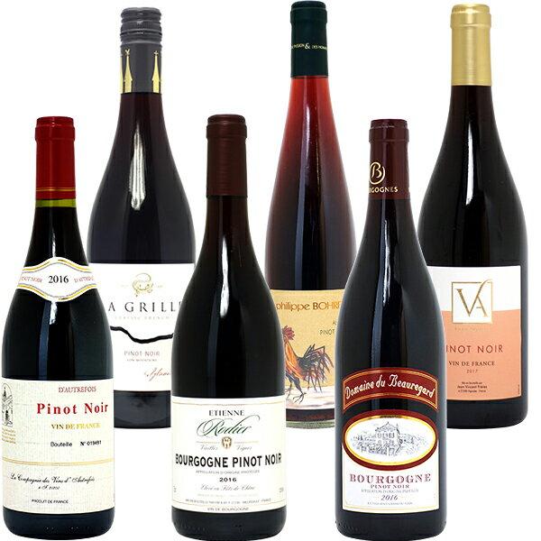 ワインセット 送料無料極上ピノ ノワール飲み比べ6本セット ワイン ギフト wine gift パーティ 料理に合う 安くて美味しい ^W0PN65SE^