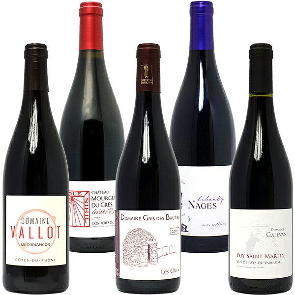 ワインセット 送料無料究極の職人ワイン すべてオーガニック蔵 こだわりローヌ名匠蔵5本セット ワイン ギフト wine gift パーティ 料理に合う 安くて美味しい^W0R691SE^