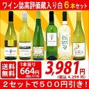 ▽2セット500円引 送料無料 ワイン 白ワインセットワイン誌高評価蔵や金賞蔵ワインも入った辛口白6本セット ^W0SW85SE^