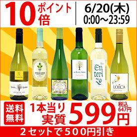 ▽[E]2セット500円引 送料無料 ワイン 白ワインセットワイン誌高評価蔵や金賞蔵ワインも入った辛口白6本セット チラシE ^W0SW86SE^